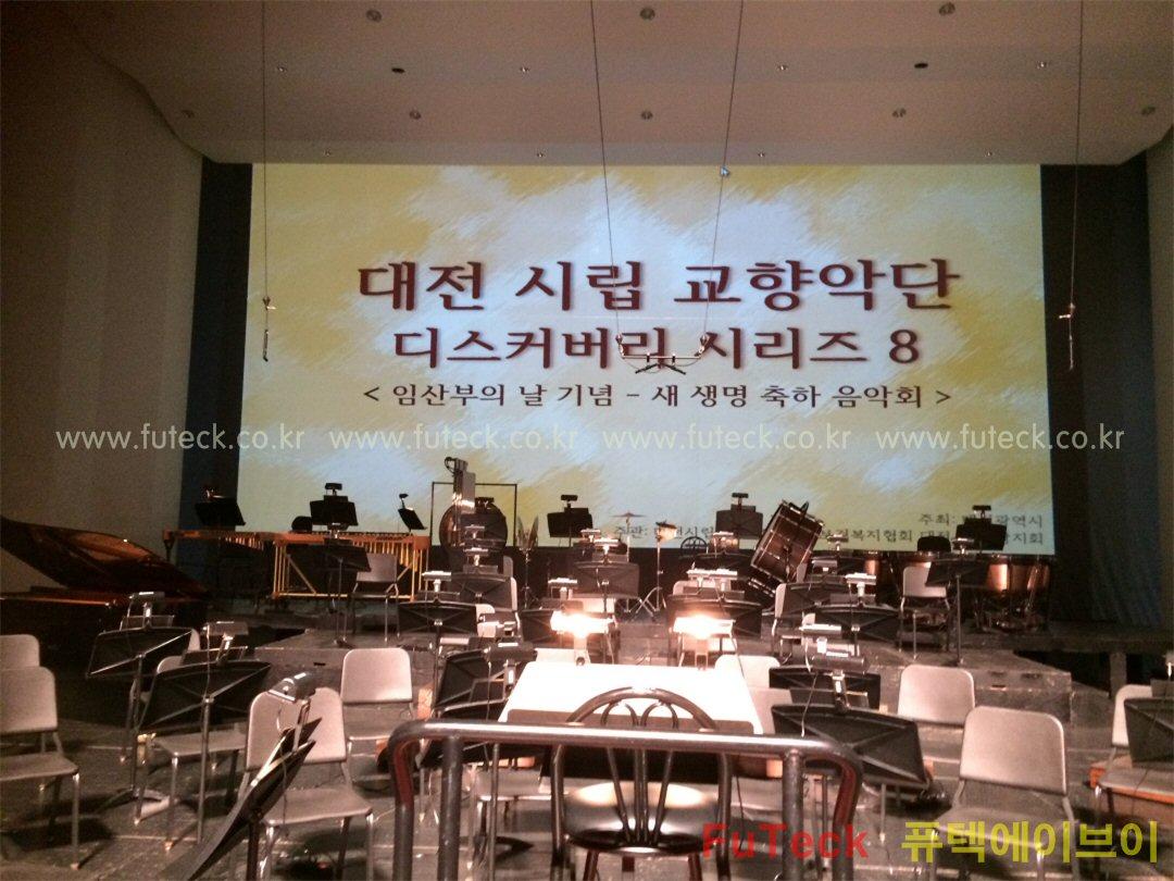 대전시립관현악단 - 새생명축하 음악회 02.jpg