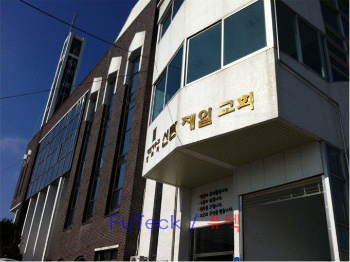 대전 신탄제일장로교회 - 영상 01.jpg