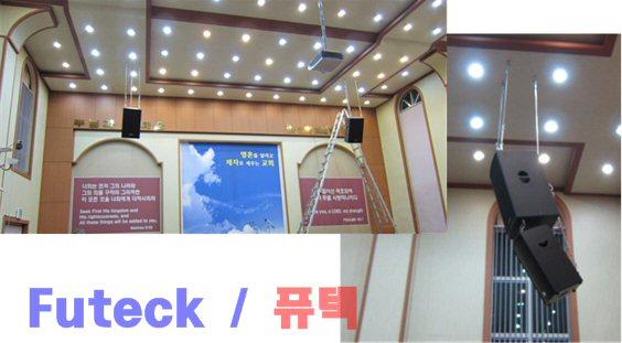 1 충북 청원 한마음교회 - 스피커 플라잉_4.jpg