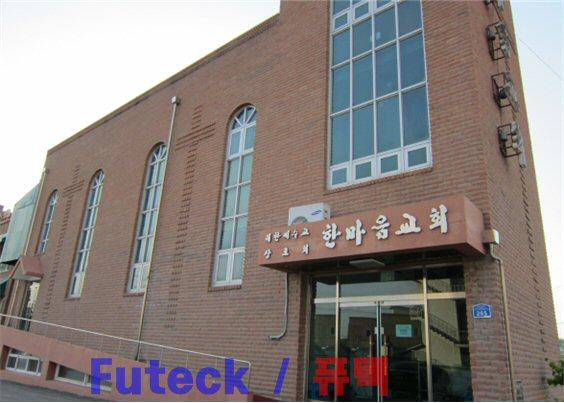 1 충북 청원 한마음교회 - 스피커 플라잉_1.jpg